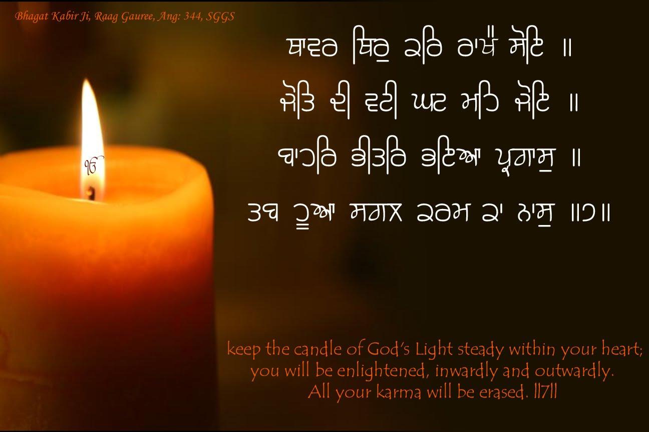 gurbani in hindi pdf free download